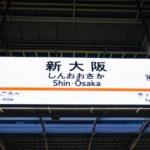 新大阪駅 (2)