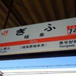 gifueki