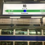 kashiwa-west