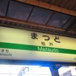 matsudoeki