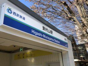 higashimurayama