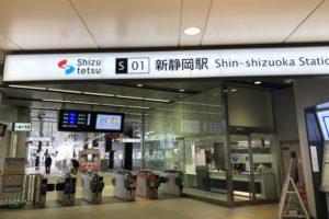 shinshizuokaeki