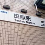 tanashieki