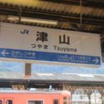 tsuyamaeki