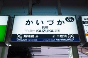 kaizukaeki