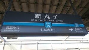 shinmaruko