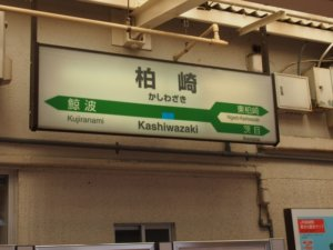 kashiwazaki-eki