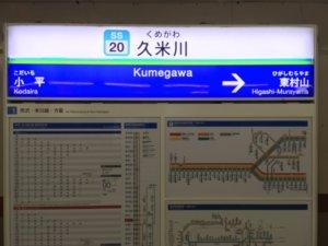 kumegawa-eki