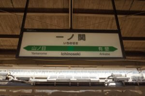 ichinoseki-eki