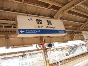 tsuruga-eki