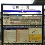 tsurugashima-eki