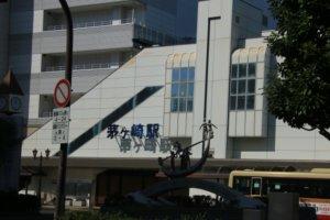 chigasaki-eki