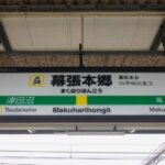 makuharihongo-eki