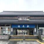 sawawa-eki