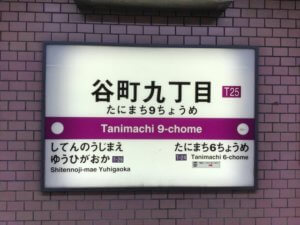 tanimachi9