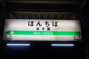 honchibaeki