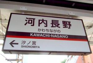 kawachi-nagano