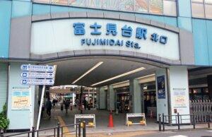 fujimidai-eki