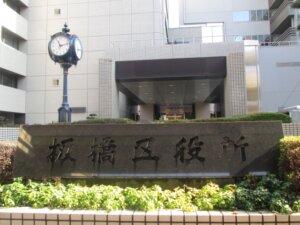 itabashi-kuyakusho
