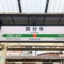kokubunji