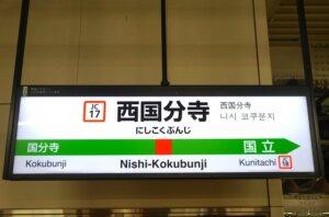 nishi-kokubunji