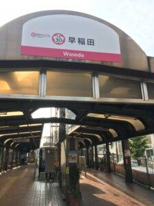 toden-waseda