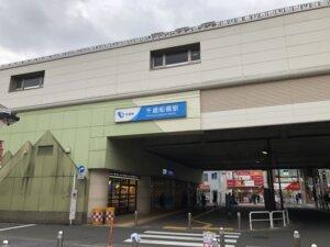 chitose-funabashi