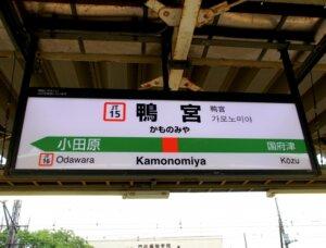 kamonomiya