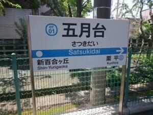 satsukidai