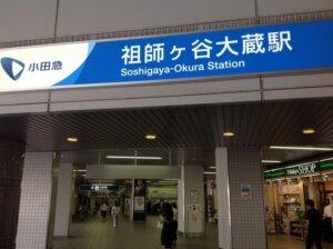 soghigayaokura