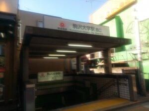 komazawa