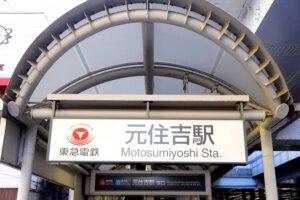 motosumiyoshi