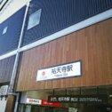 yutenji