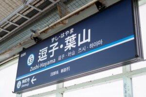 zushi-hayama